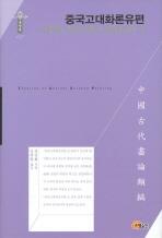 중국고대화론유편: 화조 축수 매란국죽. 2(제5편)