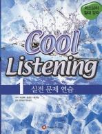 Cool Listening. 1: 실전문제연습