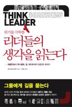 위기를 극복한 리더들의 생각을 읽는다
