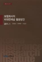 보험회사의 비대면채널 활용방안(2011 1)