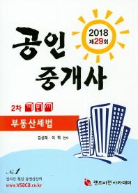 부동산세법(공인중개사 2차 기본서)(2018)
