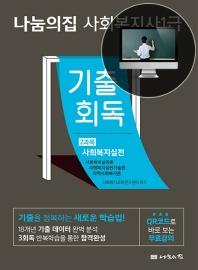 나눔의집 사회복지실천 기출회독(사회복지사 1급 2과목)(2021)