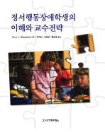 정서행동장애학생의 이해와 교수전략