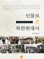 인물로 본 북한현대사