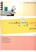 국어(하) 내신 적중예감(2006)