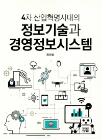 4차산업혁명시대의 정보기술과 경영정보시스템
