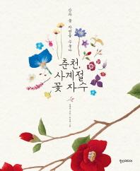 춘천, 사계절 꽃 자수