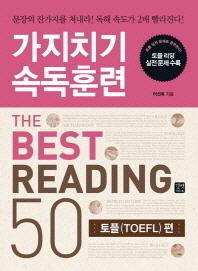 가지치기 속독훈련 The Best Reading 50: 토플(TOEFL) 편