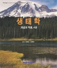생태학(개념과 적용)(4판)