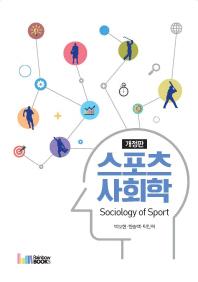 스포츠 사회학(Sociology of Sport)