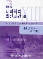 내과학의 최신지견. 13(2010)