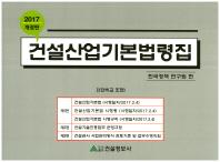 건설산업기본법령집(2017)