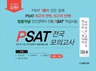 민간경력자 PSAT 봉투모의고사(2회분)(2019)