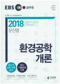 문진영 환경공학개론(2018)