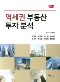 역세권 부동산 투자 분석