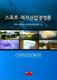 스포츠 레저산업경영론