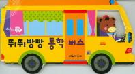 뛰뛰빵빵 통학 버스
