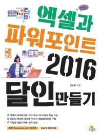 엑셀과 파워포인트 2016 달인만들기