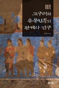 고구려와 유목 민족의 관계사 연구