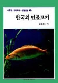 한국의 민물고기(생활편람 2)