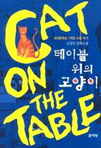 테이블 위의 고양이