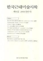 한국근대미술사학(제16집)