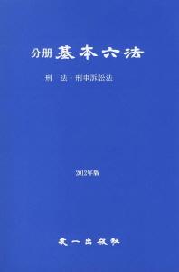 분책 기본육법(형법 형사소송법)(2012)