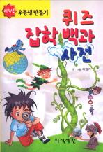 퀴즈 잡학백과 사전(저학년)