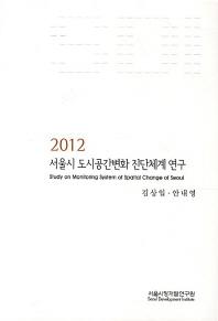 서울시 도시공간변화 진단체계 연구(2012)