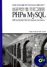 PHP와 MYSQL(성공적인 웹 프로그래밍)(2판)(CD-ROM 1장 포함)