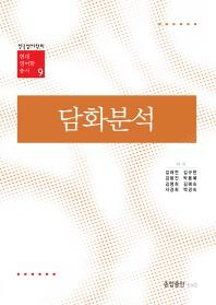 담화분석 -현대 영어학 총서09