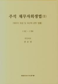 주석 채무자회생법(III)