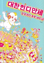 한국 인디 음악 10년사 대한인디만세