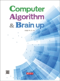 Computer Algorithm & Brain up