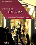 영화.비디오를 위한 아트디렉션