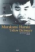 무라카미하루키의 옐로사전