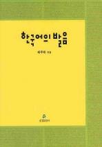 한국어의 발음