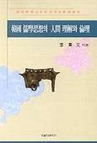 한국 유학사상의 인간 이해와 윤리
