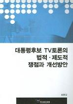 대통령후보 TV 토론의 법적 제도적 쟁점과 개선방안