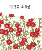 빨간꽃 초록잎