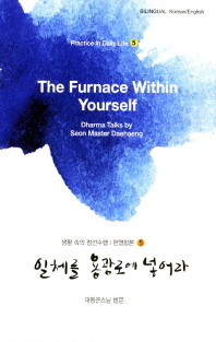 일체를 용광로에 넣어라(PD5- The Furnace within Yourself)(한영합본)