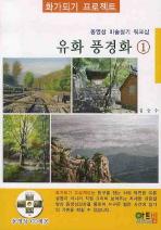 화가되기 프로젝트 유화 풍경화. 1
