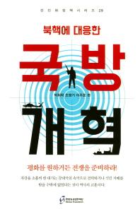 북핵에 대응한 국방 개혁