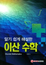 알기 쉽게 해설한 이산 수학