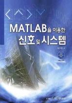MATLAB을 이용한 신호 및 시스템