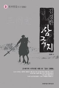김경한 삼국지. 3: 천자영접