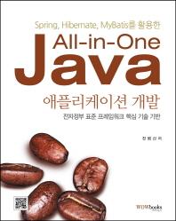 All in One Java 애플리케이션 개발