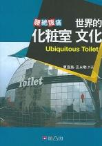 세계의 화장실 문화