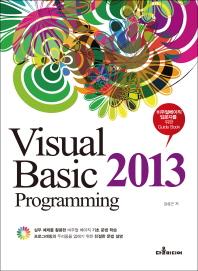 Visual Basic 2013 Programming(비주얼 베이직 2013 프로그래밍)