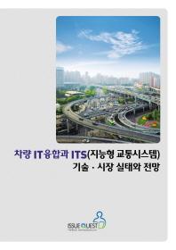 차량 IT융합과 ITS(지능형 교통시스템) 기술. 시장 실태와 전망